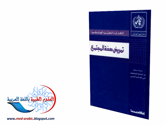 تحميل كتاب ديفيدسون باللغة العربية pdf