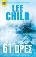 61 ώρες - Lee Child