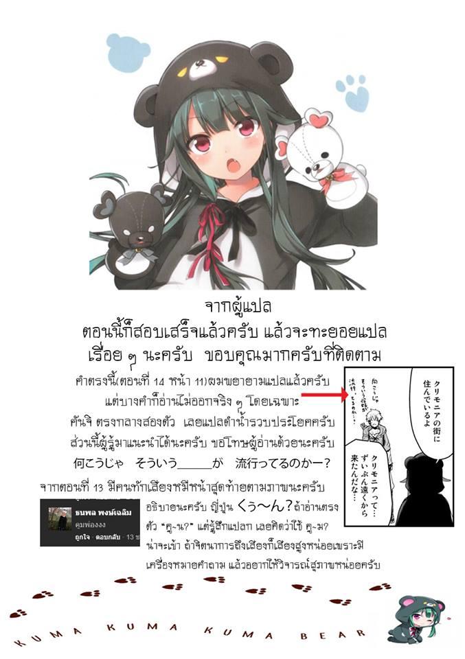 kuma kuma kuma bear ตอนที่ 14 TH แปลไทย