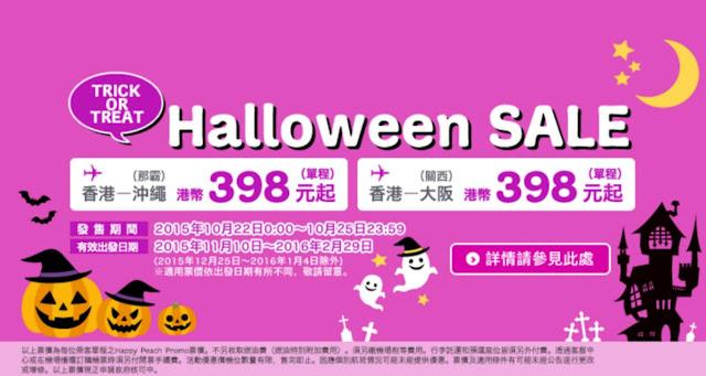 咁快做定「哈囉喂」優惠!樂桃航空 今晚(10月22日)零晨開賣 香港飛 大阪/沖繩 單程$398起。