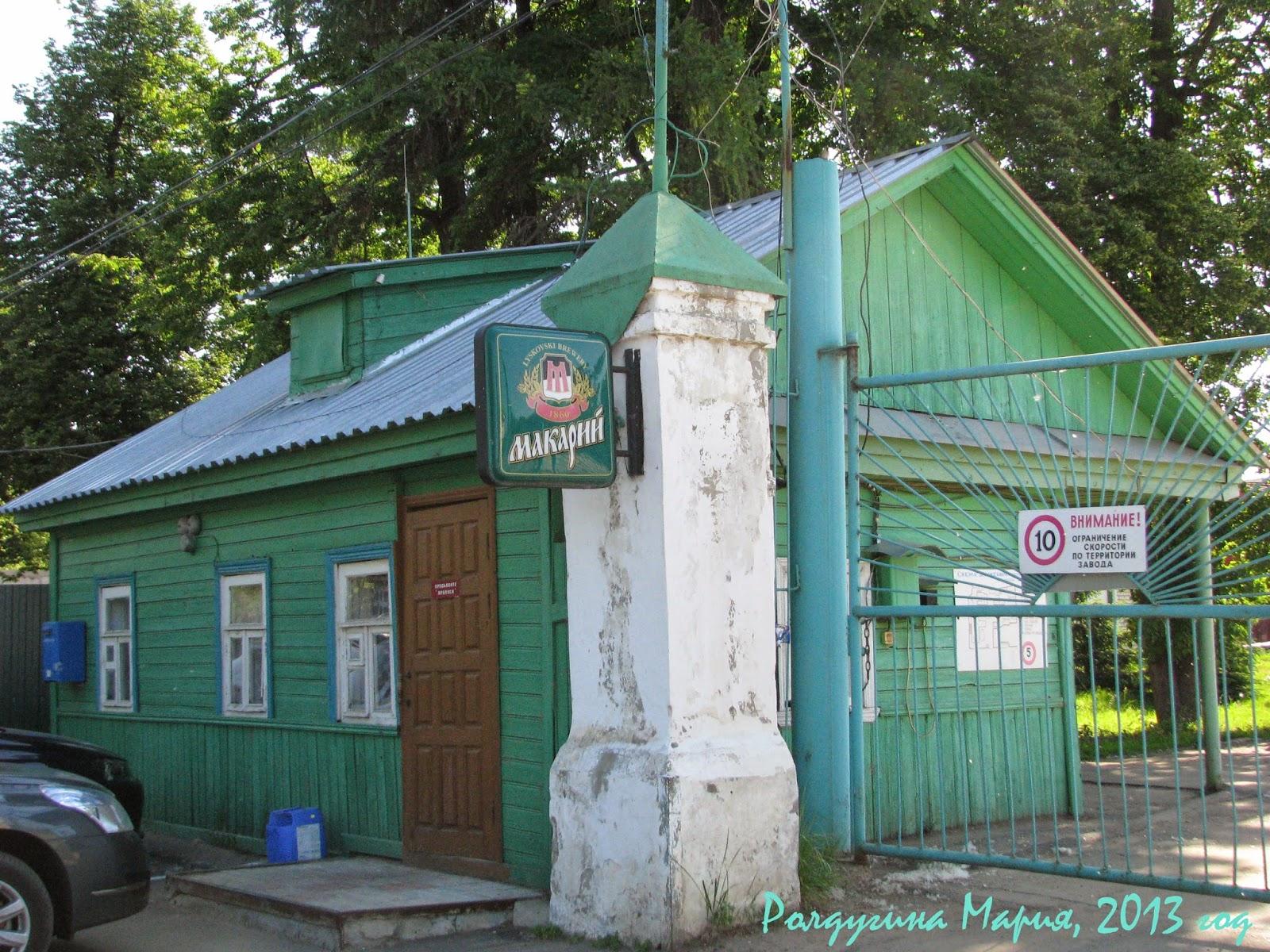 Пивоваренный завод Макарий Лысково