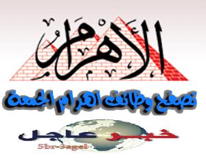 وظائف الاهرام فى كافة المجالات الحكومية والخاصة داخل وخارج مصر 6 فبراير 2015