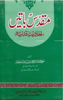 Muqadas Batain by Dr. Muhammad Habib Ullah Mukhtar