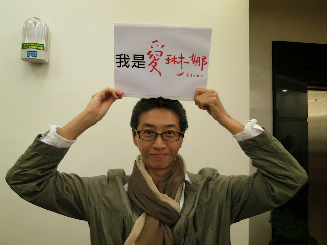 【我是愛琳娜】  「我是王耿瑜,我是影展策展人,我是愛琳娜。」