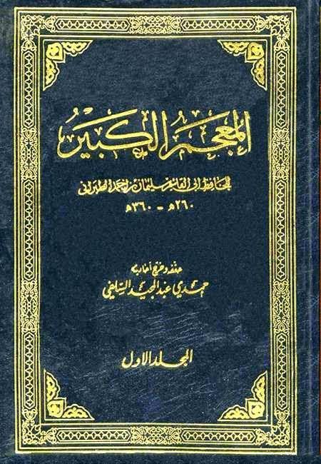 المعجم الكبير للطبراني ( 25 مجلد ) pdf