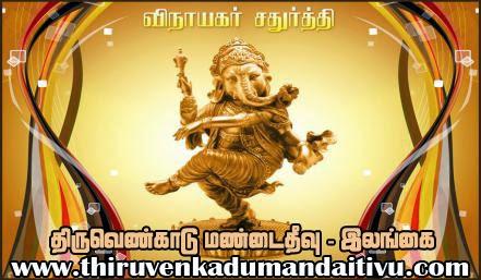 http://www.thiruvenkadumandaitivu.com/2014/11/27112014.html