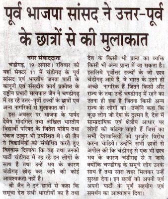 पूर्व भाजपा सांसद सत्य पाल जैन ने उत्तर-पूर्व के छात्रों से की मुलाकात पूर्व भाजपा सांसद सत्य पाल जैन ने उत्तर-पूर्व के छात्रों से की मुलाकात