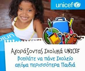 UNICEF - Στηρίζουμε το έργο της για τα παιδιά του Κόσμου