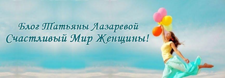 Счастливый Мир Женщины!
