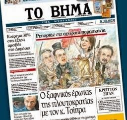 Τι έμαθε ο ΣΥΡΙΖΑ από τις κυριακάτικες εφημερίδες