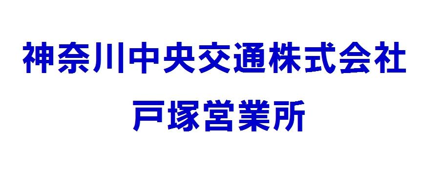 横浜中央交通株式会社 戸塚営業所
