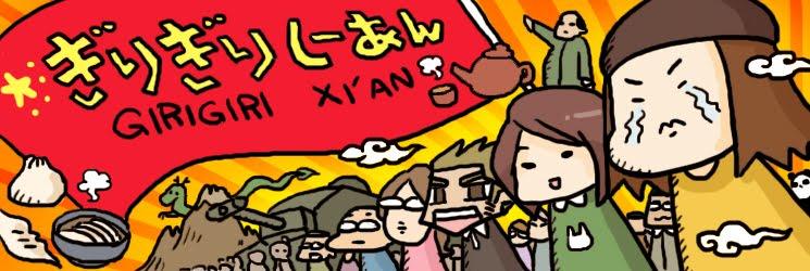 ぎりぎりしーあん 〜西安アニメスタジオ奮闘記〜 −SURVIVE  IN XI'AN−