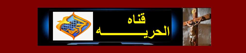قناه الحريه