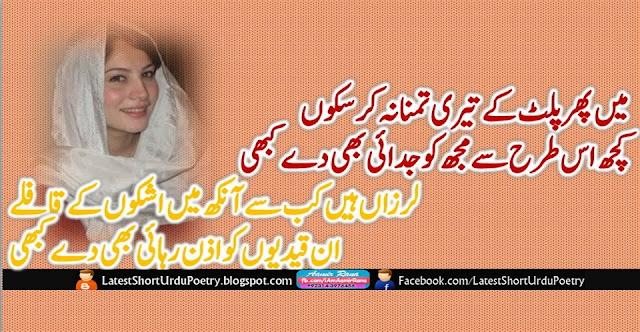 Sad Urdu Poetry Wallpapers 2015