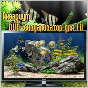 Живой аквариум визуализатор на DVD в телевизоре - для дома и офиса - полный аналог настоящего аквариума