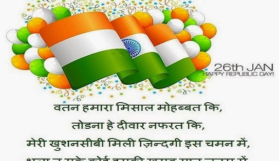 Top Beautiful Happy Indian Republic Day FB DP Images for free download
