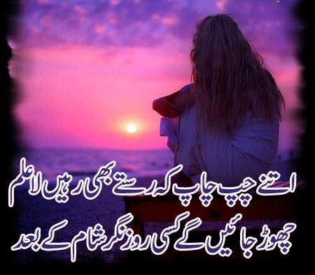 Urdu Quotes In English Images About Life For Facebook On Love On ...