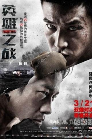 Cuộc Chiến Anh Hùng - Fighting (2014)