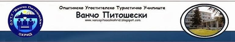 О.У.Т.У Ванчо Питошески Охрид