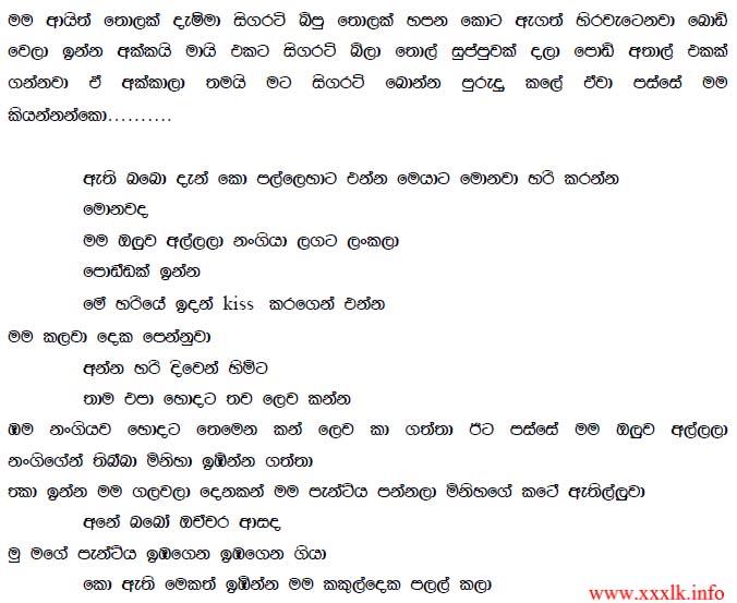 Wela Katha Sinhala Akkage Putha Gossip Lanka