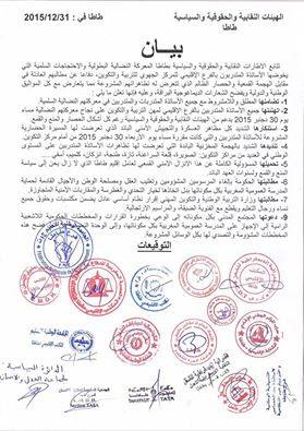 17 هيئة حقوقية وسياسية ونقابية وإعلامية تتضامن مع الأساتذة المتدربين