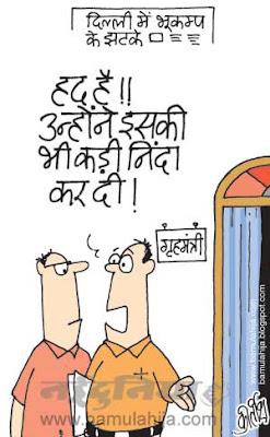 earth quake, delhi, indian political cartoon, Bomb Blast, chidambaram cartoon, congress cartoon, upa government