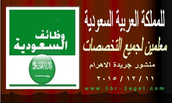 فوراً - مدرسين جميع التخصصات لجميع المراحل لكبرى مدارس السعودية منشور الاهرام اليوم