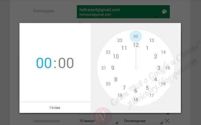 Google Календарь для Android