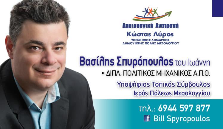 Βασίλης Ιωαν. Σπυρόπουλος