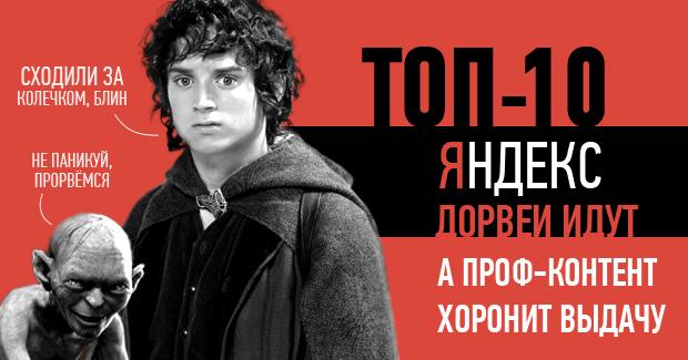 Дорвеи рулят, а проф-контент хоронит выдачу Яндекс
