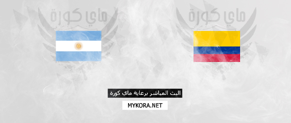الارجنتين وكولومبيا مباشر