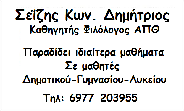 Σεϊζης Δημήτριος- Παράδοση μαθημάτων