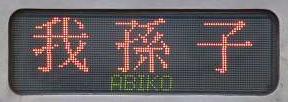 東京メトロ千代田線 我孫子行き2 6000系LED