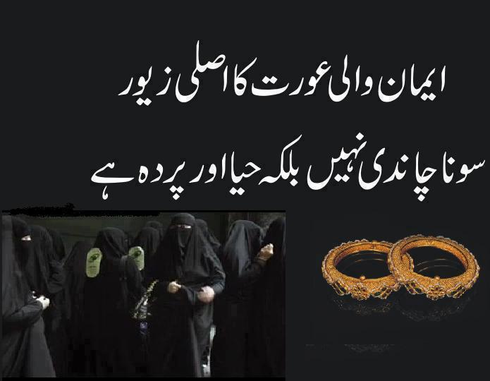 haya aur parda | beauty of islam