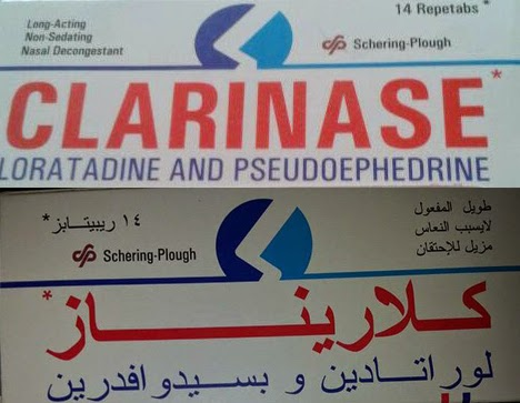 كلاريناز أقراص Clarinase Tablets