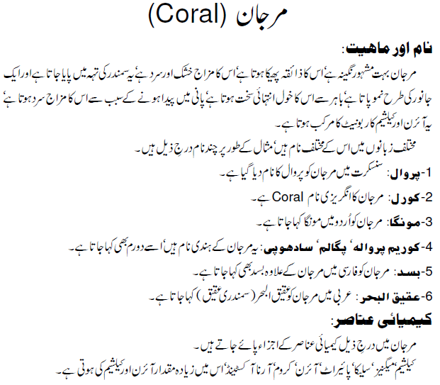 Marjan Stone Benefits In Urdu CORAL Stone Moonga Ki Pehhan ...