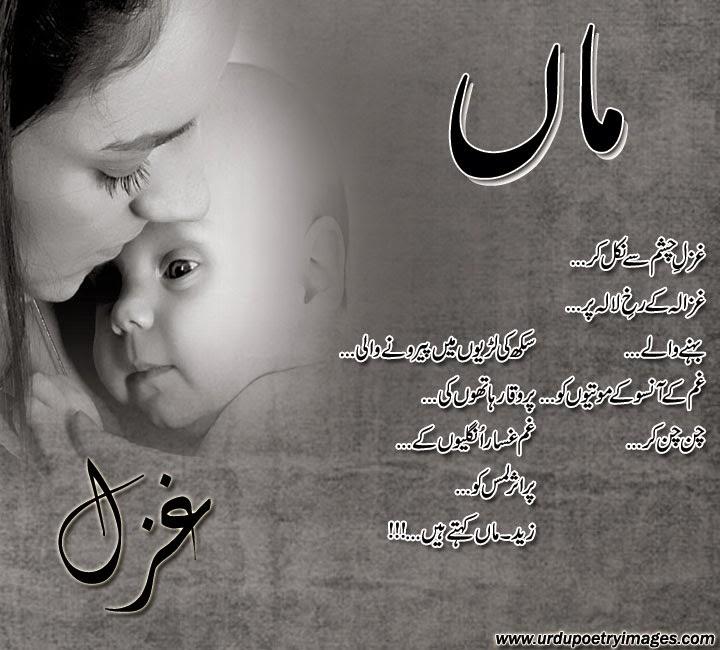 maa ghazal shayari