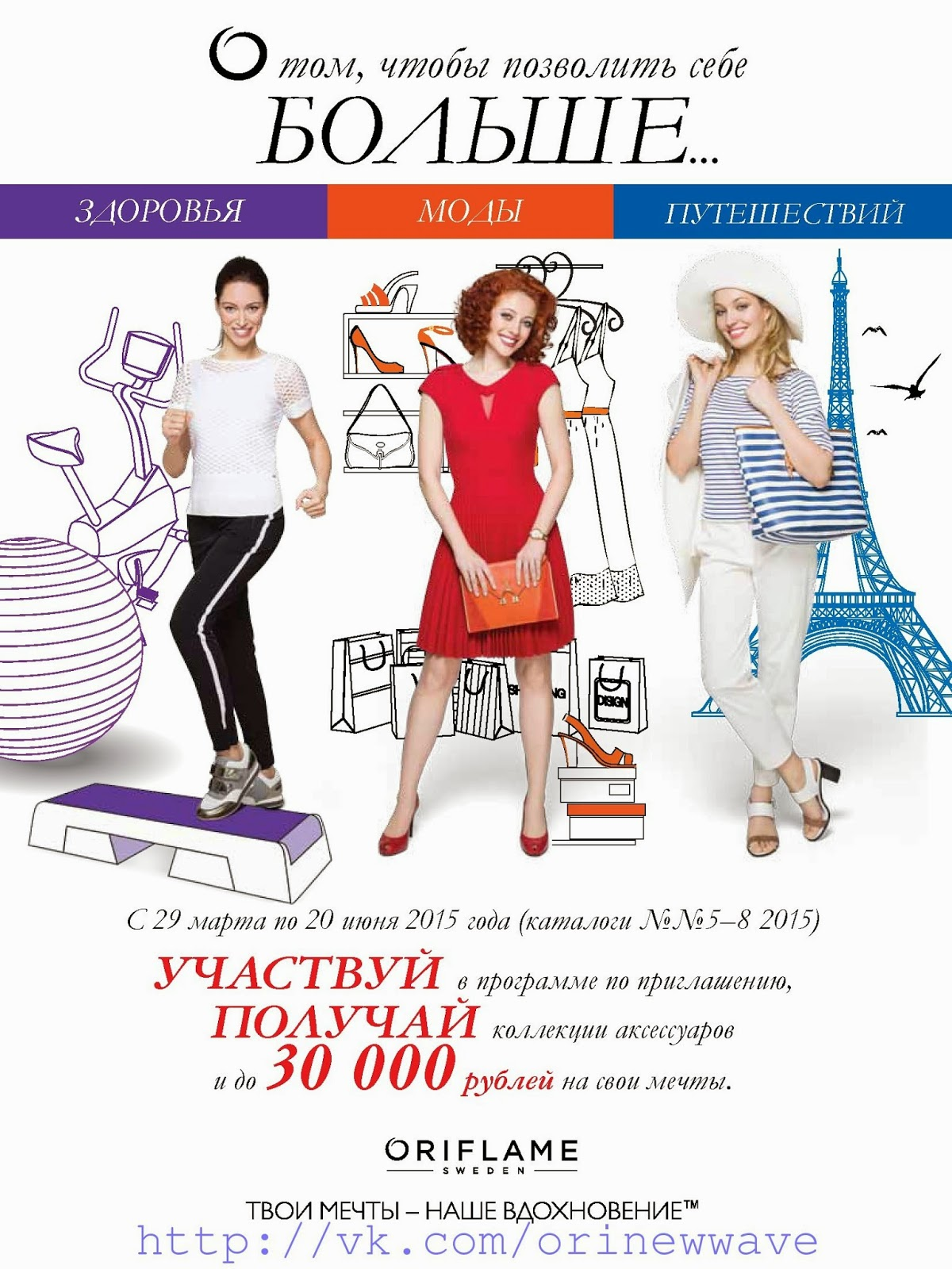 Квартальная программа по приглашению «Позволь себе БОЛЬШЕ…» в Орифлэйм-Россия
