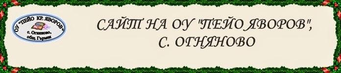 """САЙТ НА ОУ """"ПЕЙО ЯВОРОВ"""""""
