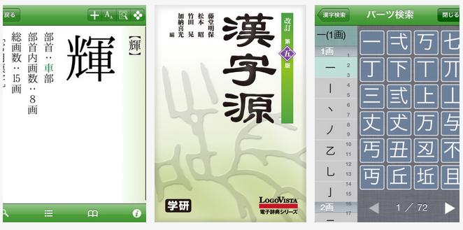diccionarios en japones: