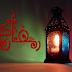 بمناسبة شهر رمضان الحقيبة الرمضانية الشاملة للملحقات التصميم