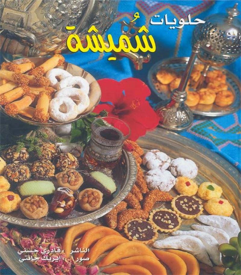 كتاب حلويات شميشة