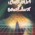 Anmol khazane ki duain aur azmooda totke by Anjum Ansar