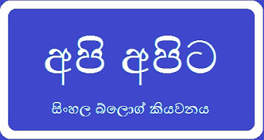 අපි අපිට