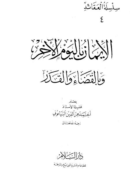 الإيمان باليوم الآخر وبالقضاء والقدر - أحمد البيانوني pdf