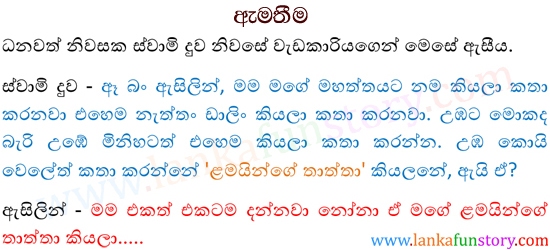 Sinhala Fun Stories-Apostrophe