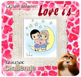 Скрап-задание № 11 - Love is...