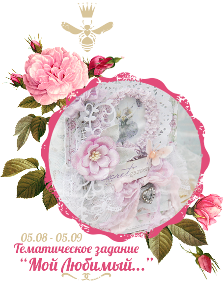 http://www.bee-shabby.ru/2015/08/blog-post.html