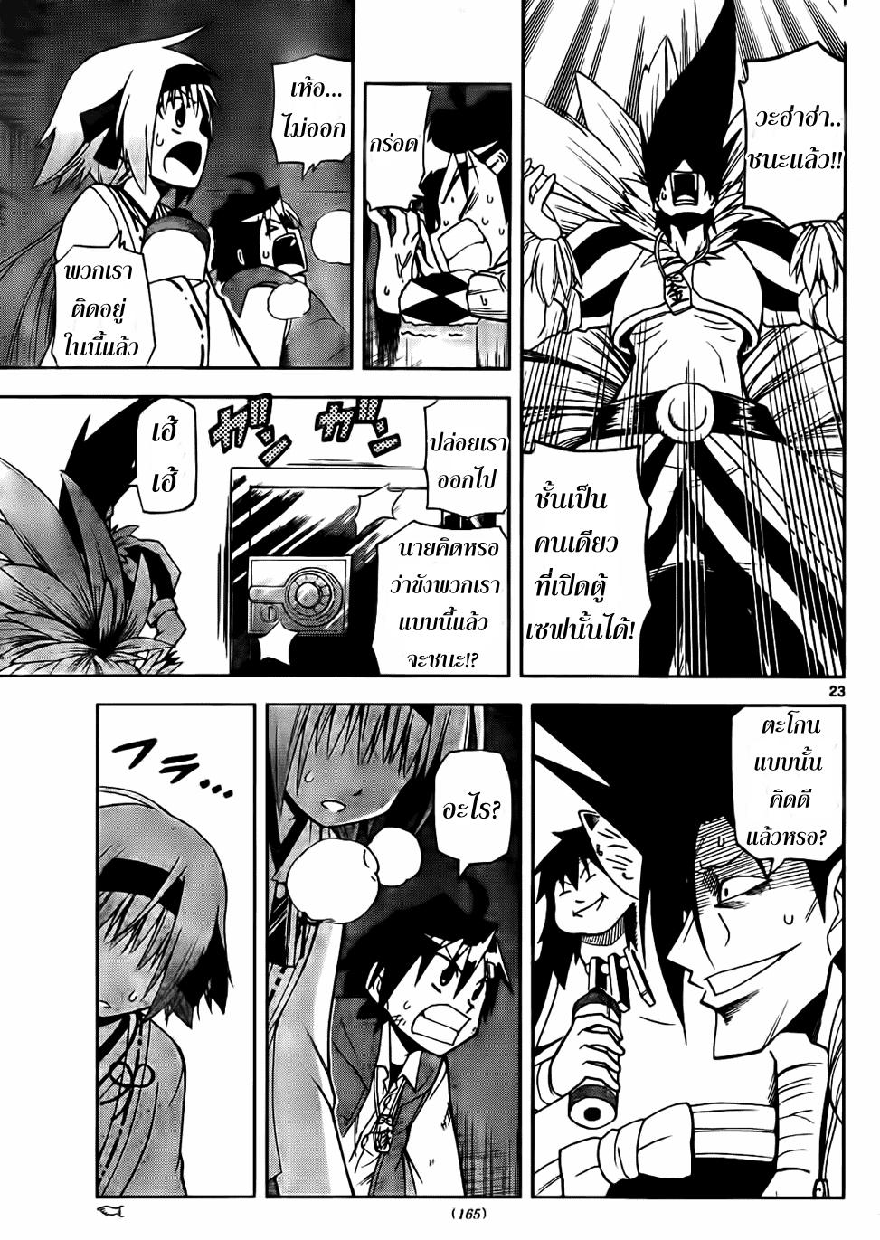 อ่านการ์ตูน Gan?Kon 2 ภาพที่ 23