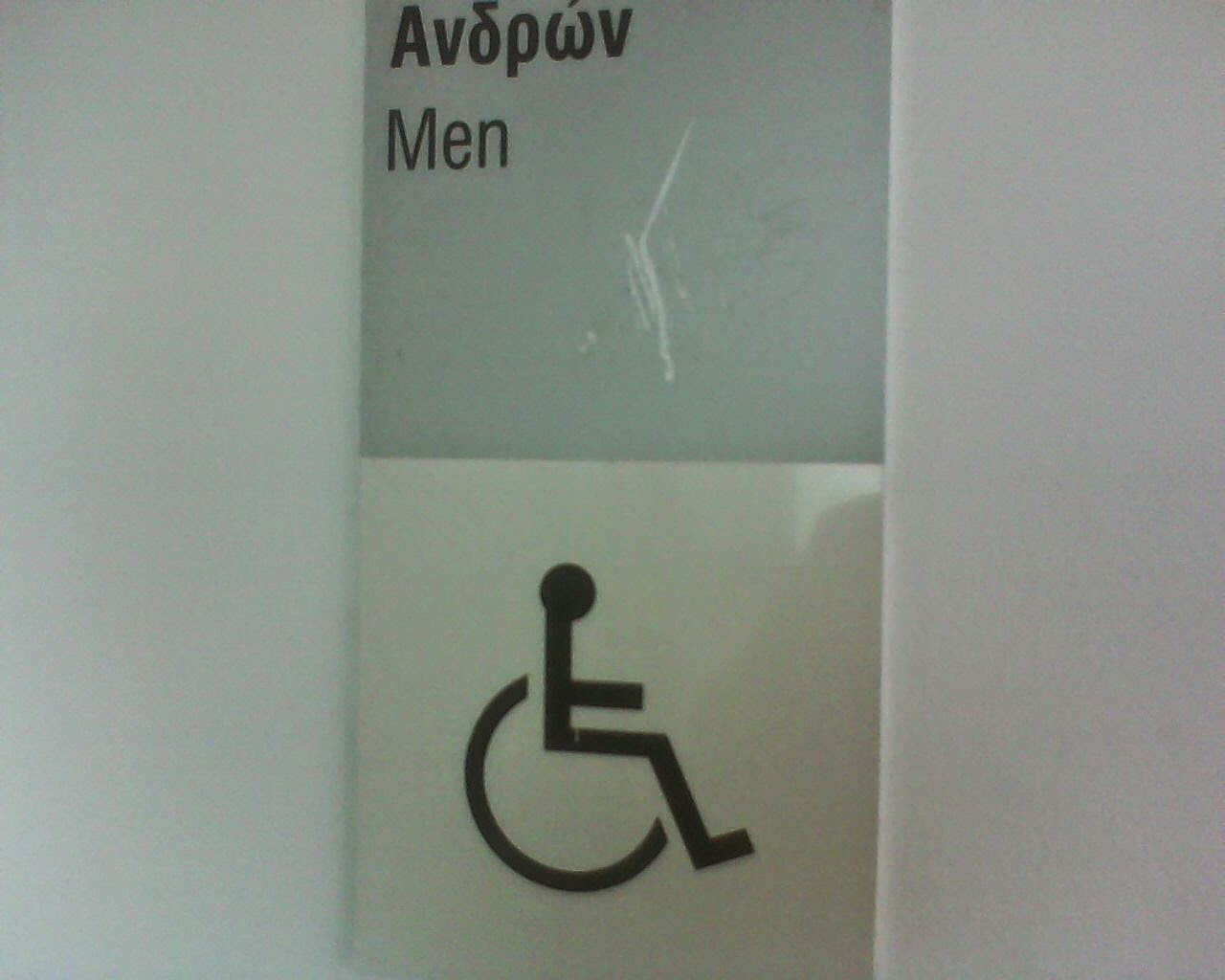 toilet  special designed  for  dr  Schauble
